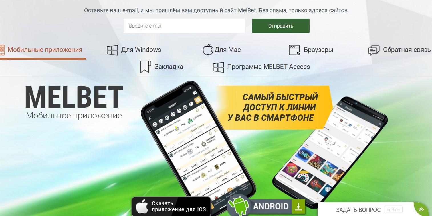 Мелбет - скачать приложение с официального сайта